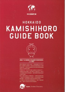 kamishihoro_guide_tc