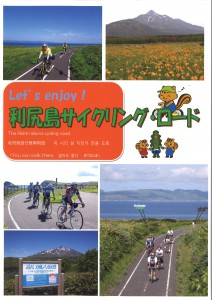 rishiri_cyclingroad_en