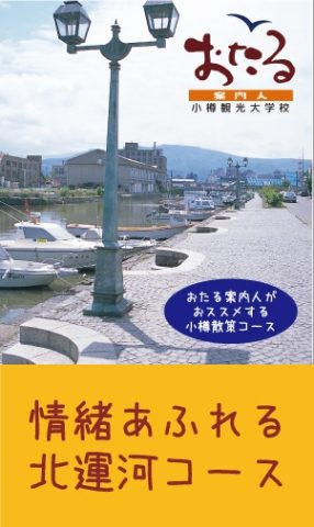 otaru_north Canal_jp