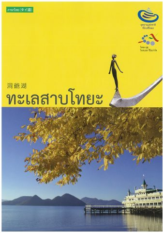 toyako_brochure_th