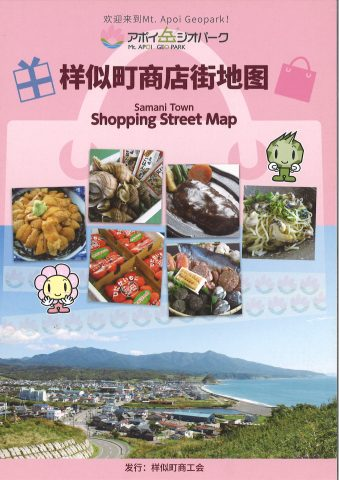 samani_shoppingmap_sc