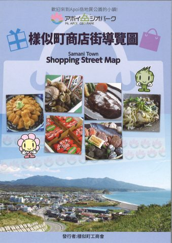 samani_shoppingmap_tc
